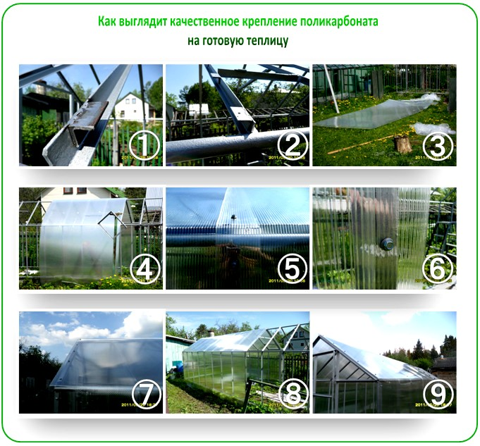 Монтаж поликарбонатных листов