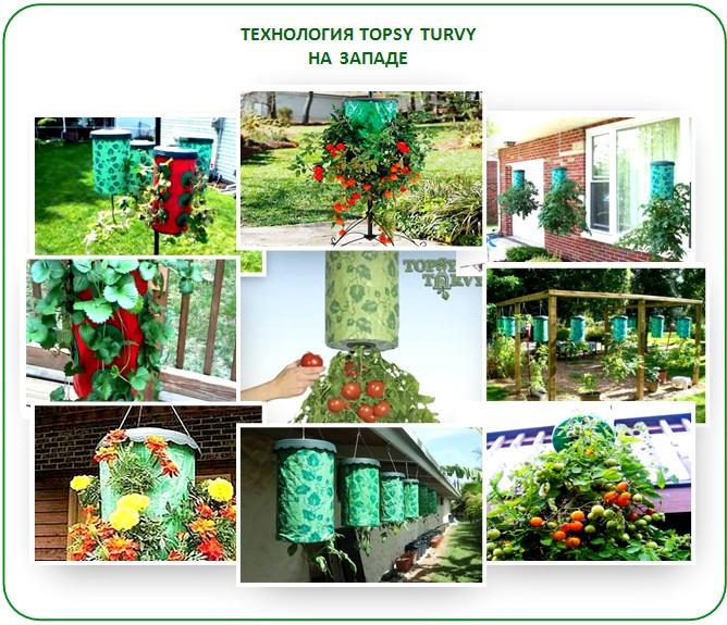 Технология Topsy Turvy