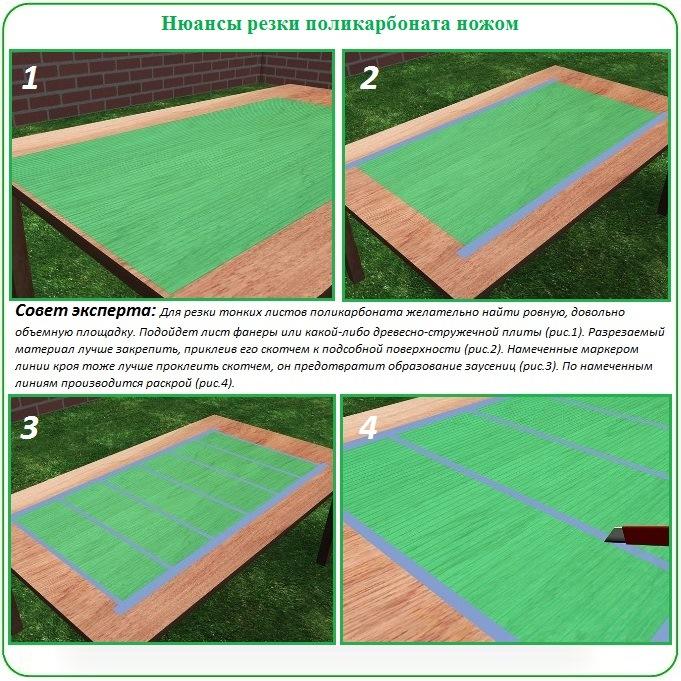 Правила резки поликарбоната для покрытия теплицы