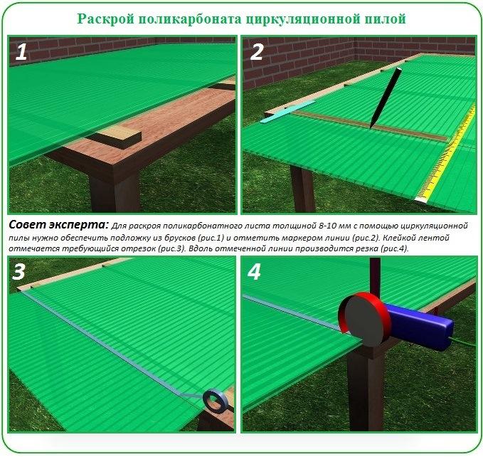 Как нарезать поликарбонат для укладки на тепличный каркас