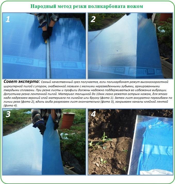 Способ резки поликарбоната для покрытия теплицы