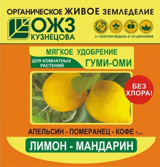 Удобрение ОЖЗ Кузнецова для лимонов
