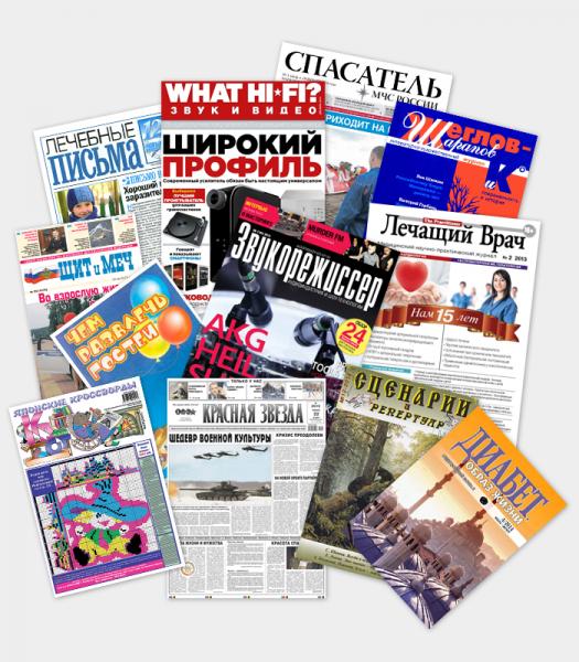 глянцевые газеты и журналы